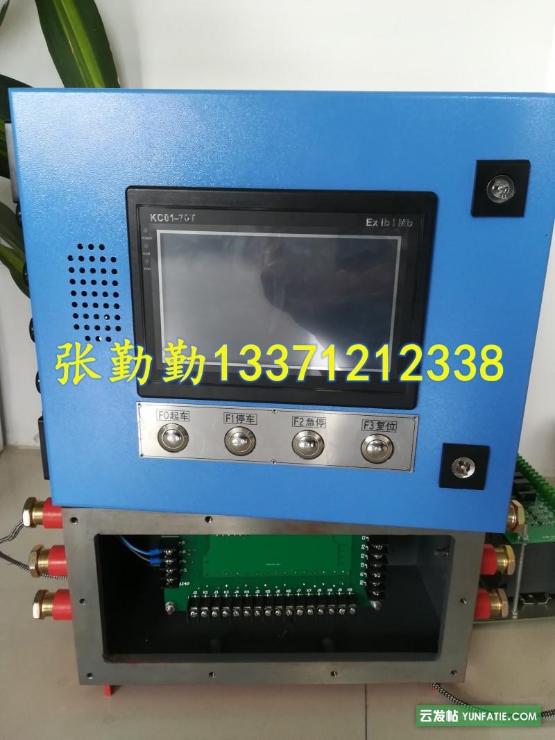 KXJ127(C)矿用隔爆兼本安型可编程控制箱