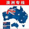 重庆海运到澳洲门到门 家具海运价格与报关手续费用