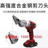 供应多功能高强度合金锂电电剪刀