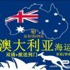 移民搬家发海运到澳洲 家具海运墨尔本费用咨询