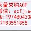 大量收购ACF 现回收ACF 大量收购ACF