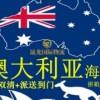 佛山家具沙发出口澳洲悉尼双清包税到门