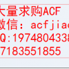 高价格收购ACF 回收ACF AC9865FA