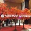 仿真枫叶树假红枫树盆栽仿真植物假树落地客厅装饰假花树塑料假树