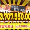 糖果派对14个紫色,6000倍视频中70万彩金放长线钓大鱼!