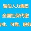 广州网上代理社保,广州网上代缴社保,广州市社保代缴单位