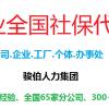杭州网上社保代缴公司,代理杭州社保公司,代缴杭州公积金中介