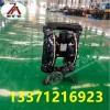 BQG450/0.2矿用气动隔膜泵实地厂家3寸气动隔膜泵价格
